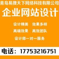 青岛设计企业官网设计 五站合一 网站制作建设 宾馆酒店用品行业