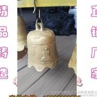 铜艺工艺品铜雕厂 铜钟 铜铃铛 风铃定做收藏家居用品