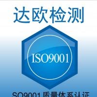 权威办理服装厂的ISO9001 认证 质量管理体系 时间快 包拿证